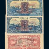 """1949年第一版人民币伍拾圆""""蓝火车""""样票二枚"""