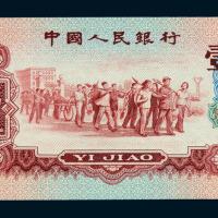 1960年第二版人民币红壹角样票一枚