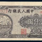 """1949年第一版人民币壹仟圆""""双马耕地""""一枚"""