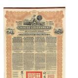1913年为整理清末借款中国政府对法国发行整理公债券505法郎四枚连号