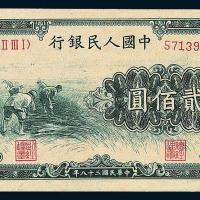 """1949年第一版人民币贰佰圆""""割稻""""一枚"""