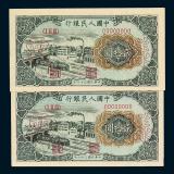 """1949年第一版人民币贰拾圆""""立交桥""""样票二枚"""