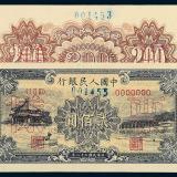 """1949年第一版人民币贰佰圆""""颐和园""""正、反面单面印刷样票各一枚"""