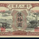 """1949年第一版人民币伍拾圆""""驴子与矿车""""一枚"""