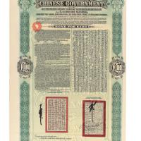 1910年津浦铁路借款债券100磅二枚连号