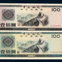 1979年中国银行外汇兑换券壹角、伍角、壹圆、伍圆、拾圆各一枚,伍拾圆、壹佰圆各二枚