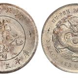 1894年湖北省造光绪元宝库平三钱六分银币一枚