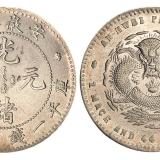 1899年安徽省造光绪元宝库平一钱四分四厘银币一枚