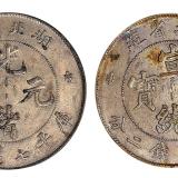 1894-1909年湖北省造光绪元宝、宣统元宝库平七钱二分银币各一枚