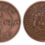 """1906年丙午户部大清铜币中心""""湘""""十文铜币一枚"""