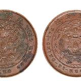光绪年造大清铜币五文双面龙试铸样币一枚