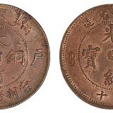 户部大清铜币阴宁水龙十文、湖北省造光绪元宝十文铜币各一枚