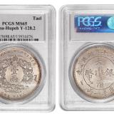光绪三十年湖北省造大清银币库平壹两银币样币一枚