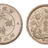 宣统三年湖北省造大清银币壹角镍质样币一枚