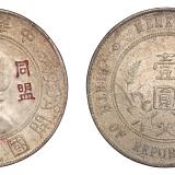 """1927年孙中山像中华民国开国纪念有""""同盟胜利""""戳记壹圆银币一枚"""