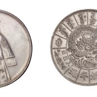 宣统年造云南省宣统皇帝像臆造银币一枚