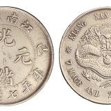 1899年己亥江南省造光绪元宝库平七钱二分银币一枚