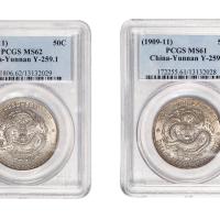 1909年云南省造宣统元宝库平三钱六分银币二枚