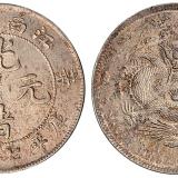 1901年辛丑江南省造光绪元宝库平七钱二分银币一枚