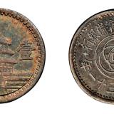 民国三十一年中国联合准备银行壹分试铸样币一枚