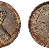 1863年香港一毫银币一枚