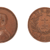 民国时期孙中山像中华民国开国纪念十文铜币一枚