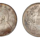 民国八年袁世凯像壹圆银币一枚