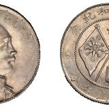 1916年唐继尧侧面像拥护共和纪念背双旗三钱六分银币一枚