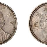 民国十七年孙中山像甘肃省造壹圆臆造银币一枚