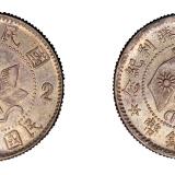 民国十六年国民政府革命军北伐胜利纪念贰毫银币一枚