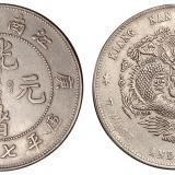 1900年庚子江南省造光绪元宝库平七钱二分银币一枚