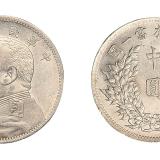 民国三年袁世凯像中圆银币一枚