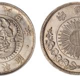 明治三年日本龙银一圆一枚