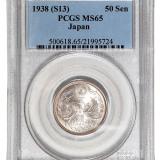 昭和十三年(1938年)日本双凤五十钱银币一枚