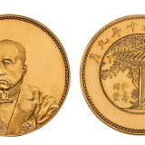 民国十年徐世昌像仁寿同登银币金质样币一枚