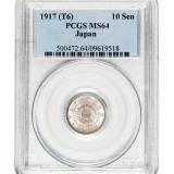 大正六年(1917年)日本十钱银币一枚