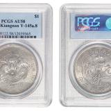 1902年壬寅江南省造光绪元宝库平七钱二分银币一枚