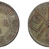 民国十八年乙巳新疆省城造中华民国双旗当红钱二十文铜币一枚