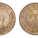 1919年唐继尧像云南省造五十文纪念铜币一枚