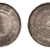 1934年中华苏维埃共和国川陕省造币厂造壹圆银币一枚