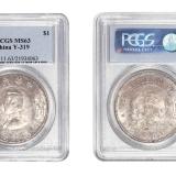 1912年孙中山像中华民国开国纪念壹圆银币一枚