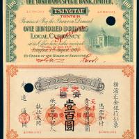 1937年横滨正金银行青岛改天津通用银圆壹百圆样票一枚