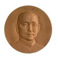 民国十八年孙中山先生安葬纪念铜章一枚