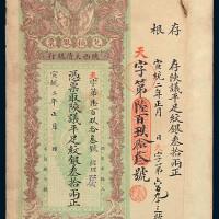 宣统二年陕西大清银行兑换银票纹银叁拾两正一枚