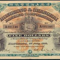 1916年香港上海汇丰银行伍圆纸币一枚
