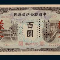 1941-1944年中国联合准备银行百圆样票三枚