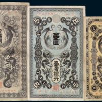 明治年台湾银行龙凤金券金壹圆、金伍圆、金拾圆各一枚