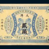 光绪三十四年江苏聚兴甡印钱局天津通用银元贰角一枚