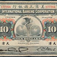 1918年美商花旗银行拾圆纸币一枚