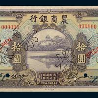 民国十五年农商银行天津银元券拾圆单面样票一枚
